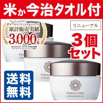 パーフェクトワン スーパーモイスチャージェル 3個組 PERFECT ONE 新日本製薬