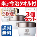 パーフェクトワン スーパーモイスチャージェルa 50g 3個組 (リニューアル) PERFECT ONE 新日本製薬 通販 (d) (po)