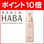 ハーバー HABA ディープモイスチャーローション 120ml 2本組 送料無料 通販 (20P27May16)