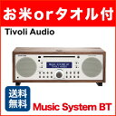 【在庫限り】【あす楽】Tivoli Music System BT チボリオーディオ スピーカー ステレオシステム Bluetooth対応 (d)