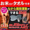 (TVショッピングで話題!) バタフライアブス BUTTERFLY ABS 腹筋 バタアブ トレーニング EMS ダイエット ながら腹筋 プライムダイレクト primedirect 通販 プライムダイレクト (pd) (pd)