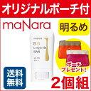 【あす楽】 マナラ BBリキッドバー 明るめ 2本組 maNara 通販 (mn) (d)