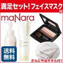 (モノルル限定) マナラ満足セット マスク付き maNara 通販