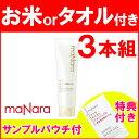 【あす楽】マナラ ホットクレンジングゲル 200g 3本組 maNara 通販 (mn) (d)