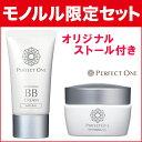 (モノルル限定セット) パーフェクトワン ホワイトニングセット BBクリーム PAセット 新日本製薬 (po)
