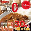マザーズマーケット ノンオイルカレー3種セット3種×10食(30食) ダイエット (d)