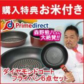 ダイヤモンドコートフライパン6点セット IH ガス 対応 取っ手が取れる ダイヤモンドコーティング セットテレビショッピングで話題/フライパン 熊八(送料無料) (d)