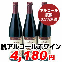 De-alcohol red wine
