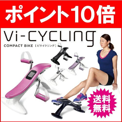 (ポイント10倍) コンパクトバイク ビ サイクリング(COMPACT BIKE vi cycling) /MTG/自転車/ダイエット/エクササイズ/シェイプアップ/バイク 通販 あす楽