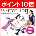 【あす楽】【在庫限り】コンパクトバイク ビ サイクリング(C...