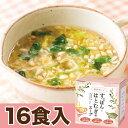 毎日キレイすっぽん&はとむぎのスープ 4食×4 16食 送料無料 通販