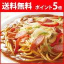 あんかけスパ 「ヨコイ」の業務用パスタ&パスタソース計16食分セット(ヨコイのパスタ/ヨ