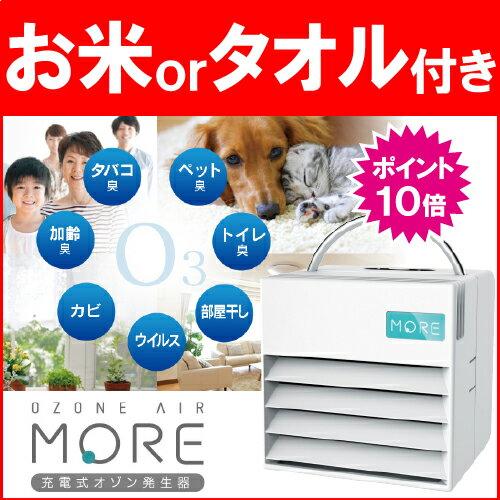 (ポイント10倍) (正規品) 充電式オゾン発生器/オゾンエアー モア MORE/1年保証/オーシーアール/OCR/オーニット/脱臭機/モア MR-1 通販