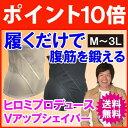 ヒロミプロデュース/Vアップシェイパー/ブイアップシェイパー/腹筋/ダイエット/カイモノラボ(送料無料) ギフト ラッピング
