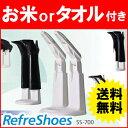 (購入特典付) リフレッシューズ 1台3役 靴乾燥器 RefreShoes MAXSON SS-700 靴除菌脱臭器 正規品 1年保証(送料無料) 通販 あす楽...