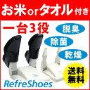 (購入特典付) リフレッシューズ 靴乾燥器 RefreShoes MAXSON SS-300N 靴除菌脱臭器 正規品 1年保証(送料無料) 通販 (d)