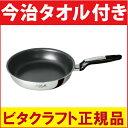【あす楽】ビタクラフト ソフィア2 フライパン 24cm N...