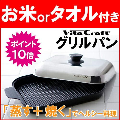 (ご購入で特典プレゼント) ビタクラフト グリルパン No,3001 vitacraft 蒸し焼きスチームロースター テレビショッピングで話題!シリコングリップ&レシピ付 フライパン グリル