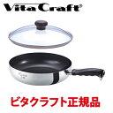 ビタクラフト Vita Craft カンザス 深型フライパン25.5 ガラス蓋付 通販 (mz)(cp)