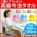 スタイルキッズ Style Kids 推奨身長100cm〜130cm 正規品 ボディメイクシート スタイル 姿勢座椅子(送料無料) (MTG) 通販 あす楽