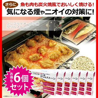 siroca ajiamen 烤箱 grilse 石六石設置 100%炭烤紅外射線效應