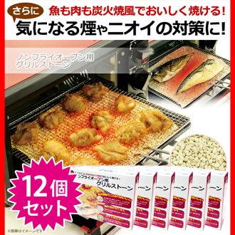 siroca ajiamen 烤箱 grilse 口氣 12 石頭設置 100%炭烤紅外射線效應