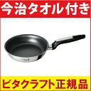 【あす楽】ビタクラフト ソフィア2 フライパン 26cm N...