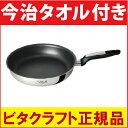 【あす楽】ビタクラフト ソフィア フライパン 28cm No...