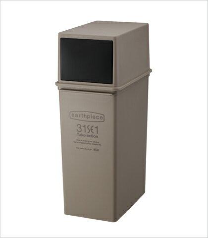 (like-it) ライクイット(吉川国工業所 ) アースピース earthpiece フロントオープンダスト 深型 25L ブラウン 茶 EPE-08 BR ゴミ箱