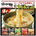 (ローカロ生活) ローカロ麺(こんにゃくラーメンを超えた旨さ!)5種30食セット (送料無料) (ダイエット特集) (美味しくカロリーコントロール) 通販
