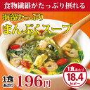 【ローカロ生活】海藻たっぷりまんぷくスープ(5種×5食)【同梱:A】