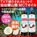TVで話題 仙台勝山館 MCTオイル 360g 2本セット 100%ココナッツ由来 送料無料
