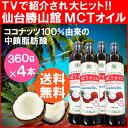 TVで話題 仙台勝山館 MCTオイル 360g 4本セット 100%ココナッツ由来 送料無料