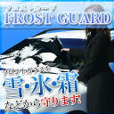 フロストガード FROST GUARD フロントガラスカバー 凍結防止カバー 凍結防止 通販