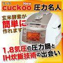 cuckoo New 圧力名人 全自動発芽玄米炊飯器 クック 圧力マルチ調理器 炊飯器 通販 あす楽