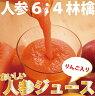 アウトレット 人参ジュース(りんご入り)1L×3本 (賞味期限:2016年7月2日) 通販 outlet (10P27May16)