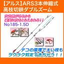 (アルス) ARS3本伸縮式高枝切鋏ダブルズーム No160ZZ-3.0-6D (メーカー直送品B:同梱不可) 通販