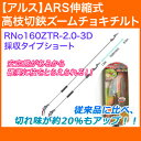 (アルス) ARS伸縮式高枝切鋏ズームチョキチルト RNo160ZTR-2.0-3D採収タイプショート (メーカー直送品B:同梱不可) 通販