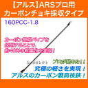 (アルス) ARSプロ用カーボンチョキ採収タイプ 160PCC-1.8 (送料無料) (メーカー直送品B:同梱不可) 通販