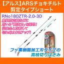(アルス) ARSチョキチルトRNo180ZTR-2.0-3D剪定タイプショート (メーカー直送品B:同梱不可) 通販
