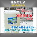 凍結防止液SE-8820.0L【送料無料】【メーカー直送品B:同梱不可】【コンビニ後払いOK】【RCP】【02P01Feb14】