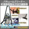 バキュームクリーナー乾湿両用型&ブロワ掃除機 VAC2500S (送料無料) (メーカー直送品B:同梱不可) 通販