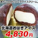 【和・洋菓子】?あんことアイスの美味にお口の中絶句です!北海道おはぎアイス(アイスクリーム)