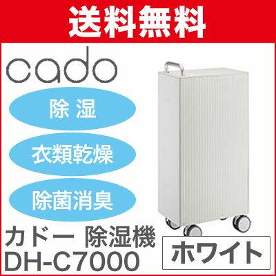 【あす楽】 cado カドー 除湿機 DH-C7000 ホワイト 通販 送料無料