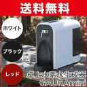 【あす楽】ガウラ 水素水浄水器 ガウラミニ GH-T1 GA...