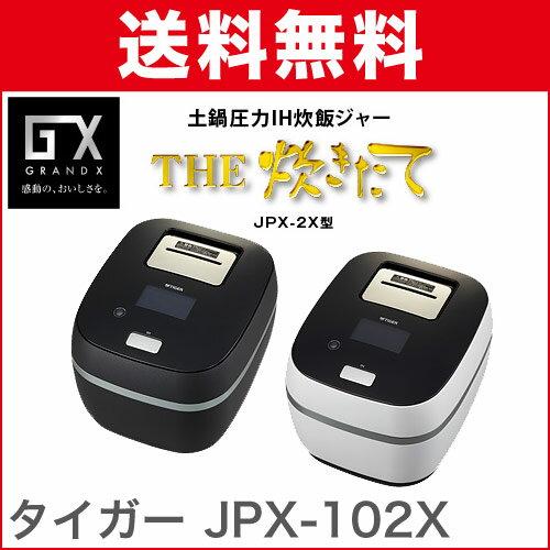 タイガー 土鍋炊飯ジャー JPX-102X 5.5合炊き THE炊きたて TIGER