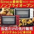 シロカ ノンフライオーブン コンベクションオーブン 最新型 先行販売 siroca ノンフライオーブン SCO-501 siroca crossline SCO-213 の 最新版 通販
