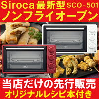 コンベクションオーブンシロカsirocaミニノンフライオーブン送料無料正規販売店SCO-601