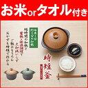 【あす楽】 時短釜 廣田 hirota オリーブ 通販...
