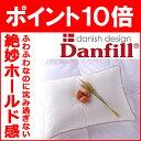 Danfill ダンフィル フィベール ピロー 丸洗い 清潔枕 北欧寝具 寝心地 快眠 安眠 テレビ